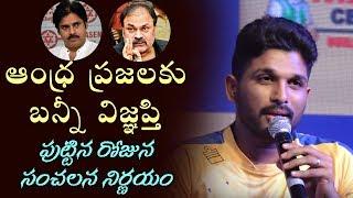 Allu Arjun Reacts on Pawan Kalyan And Naga Babu Politics | #HBDAlluArjun | #ICON | Top Telugu TV