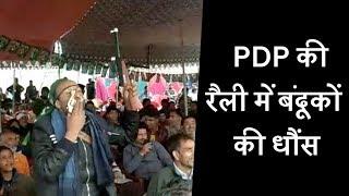 PDP की रैली में लहराई गई बंदूकें