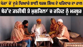 देखिये, किस हाल में हैं दूसरे पांच प्यारे Bhai Dharam Singh Ji के वंशज
