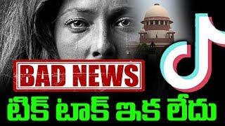 Supreme Court will hear plea against Madras HC order to ban TikTok | Top Telugu TV