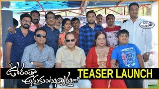 Oorantha Anukuntunnaru Movie Teaser launch | Sai Dharam Tej | Naveen | Top Telugu TV