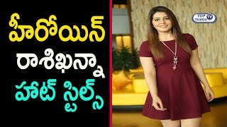 Raashi Khanna Latest Stills | Raashi Khanna Photos| Raashi Khanna Pics | Top Telugu TV