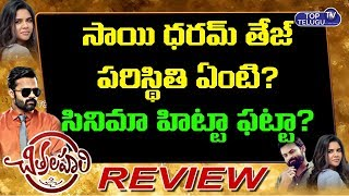Chitralahari Movie Review | Sai Dharam Tej Movie New Movie | Top Telugu TV