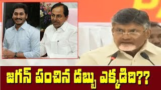 Chandrababu Comments on Jagan Money Distribution in AP Elections 2019 | TDP Vs YSRCP | AP Politics
