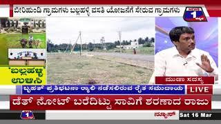 """'ಬಲ್ಲಹಳ್ಳಿ' ಉಳಿಸಿ..! (""""BALHALLI ULISI"""") News 1 Kannada Discussion Part 01"""