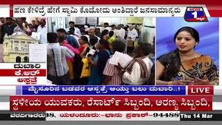 """ದುಬಾರಿ ಕೆಆರ್ ಆಸ್ಪತ್ರೆ..! (""""Dubari kr Hospital"""") News 1 Kannada Discussion Part 03"""