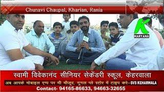 #ChunaviChaupal में #Kharian के लोग बोले #AshokTanwar ने तो कांग्रेस की ------- कर दी