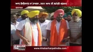Dera Baba Nanak aap candidate Gurpartap Singh Khushhalpur organised Road Show