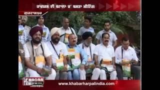 Congress basta Meeting At Gurdaspur