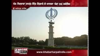 Shri Anadpur sahib vikhe Nishan-e-Khalsa Khanda fir sashobit