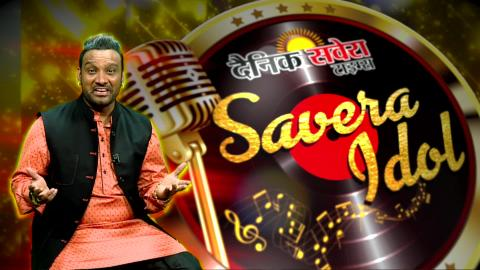 Savera Idol Promo Video | Featuring Master Saleem | Dainik Savera