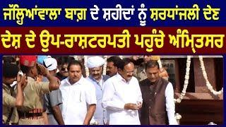 Jallianwala Bagh के शहीदों को श्रद्धांजलि देने के लिए देश के Vice President पहुंचे Amritsar