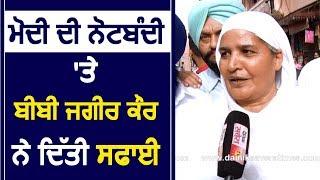 Exclusive Interview: Narendra Modi की नोटबंदी पर Bibi Jagir kaur ने दी सफाई