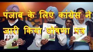 DB LIVE   9 JAN 2017   Manmohan releases Congress' poll manifesto for Punjab