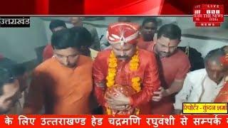 काशीपुर में शक्ति पीठ में होने वाले उत्सव को मनाया गया THE NEWS INDIA
