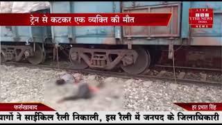 कासगंज से फर्रुखाबाद रेलवे मार्ग पर  व्यक्ति ट्रेन की चपेट में आ गया और मौके पर ही उसकी मौत हो गई।