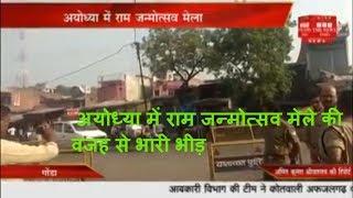 अयोध्या में राम जन्मोत्सव मेले की वजह से भारी भीड़  THE NEWS INDIA
