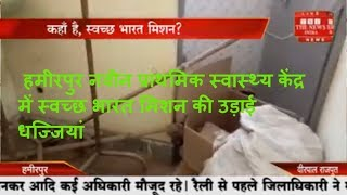 हमीरपुर नवीन प्राथमिक स्वास्थ्य केंद्र में स्वच्छ भारत मिशन की उड़ाई  धज्जियां THE NEWS INDIA