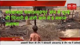 फर्रुखाबाद थानाअमृतपुर  क्षेत्र में चूल्हे की चिंगारी से लगी आग ने 6 मकान जलाकर  THE NEWS INDIA