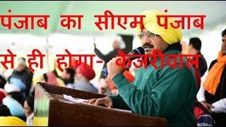 DB LIVE | 11 JAN 2017 | I am Delhi CM, I cannot be Punjab CM: Arvind Kejriwal
