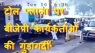 Bjp workers threatening toll plaza supervisor: Madhya pradesh