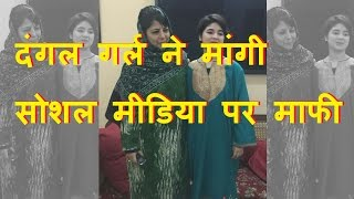 DB LIVE | 16 JAN 2017 | 'Dangal' Star Zaira Wasim Apologises After Being Trolled