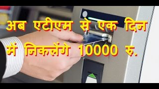 DB LIVE | 16 JAN 2017 | RBI enhances cash withdrawal limit from ATMs to Rs 10000 per day