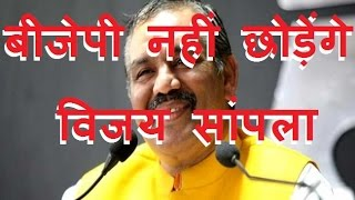 DB LIVE   17 JAN 2017    After Meeting With Amit Shah Says Vijay Sampla, Not Quitting