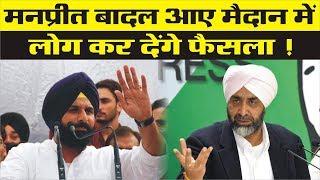 AAP और टकसालियों पर भड़के Bikram Majithia