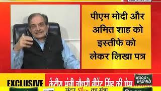 केंद्रीय मंत्री और राज्य सभा सांसद चौधरी बीरेंद्र सिंह ने की इस्तीफे की पेशकश