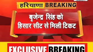 BJP ने ROHTAK और HISAR सीट जिताने के लिए उतारे ये उम्मीदवार