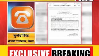 HISAR से BJP ने बृजेंद्र सिंह को बनाया उम्मीदवार