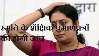 DB LIVE | 18 JAN 2017 | Allow inspection of Smriti Irani's class 10th and 12th scho records