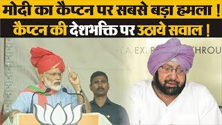 Captain Amarinder को Modi ने क्यों याद करवाई देशभक्ति?