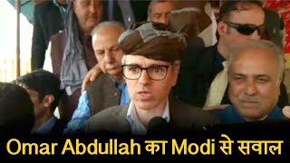 Omar Abdullah का Modi से सवाल-PDP के साथ रिश्ता तोडना था तो Mehbooba को कुर्सी में क्यों बिठाया?