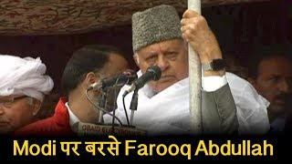 PM Modi पर बरसे Farooq Abdullah, लगाए गंभीर आरोप