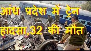 DB LIVE | 22 JAN 2017 | 32 killed as Hirakhand Express derails in Andhra Pradesh