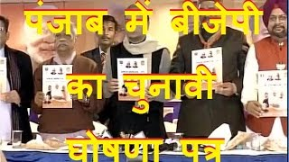 DB LIVE | 22 JAN 2017 |BJP releases manifesto for Punjab assembly elections