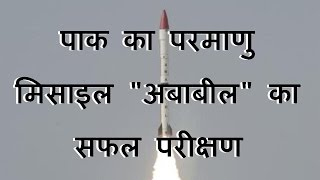 DB LIVE | 25 JAN 2017 | Pakistan tests new nuclear-capable, multiple-warhead ballistic missile