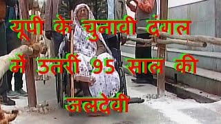DB LIVE | 25 JAN 2017 | 95-year-old Jal Devi files nomination papers for Agra constituency