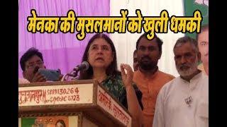 चुनाव प्रचार में मेनका गांधी की मुसलमानों को खुली धमकी   Maneka  warns Muslim voters in Sultanpur