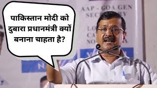 Pakistan Narendra Modi को दुबारा PM क्यों बनाना चाहता है? | Arvind Kejriwal Latest Speech in Goa
