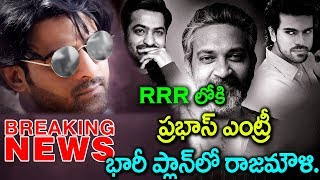 prabhas in RRR movie I jr ntr I Rajamouli I Ramcharan I RECTVINDIA