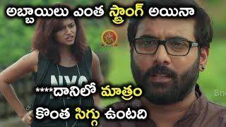 అబ్బాయిలు ఎంత స్ట్రాంగ్ అయినా దానిలో మాత్రం  - Latest Telugu Movie Scenes - Tarun , Oviya Helen