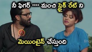 ఫిగర్ మంచి స్ట్రైక్ రేట్ ని మెయింటైన్ చేస్తుంది - Latest Telugu Movie Scenes - Tarun , Oviya Helen