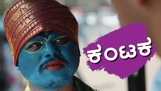 ಕಂಟಕ - New Kannada Short Film 2019 | Kannada Movies 2019 | Thilak