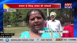 ऑल इंडिया एंप्लाइज यूनियन ने किया रोष प्रदर्शन || ANV NEWS FAZILKA - PUNJAB