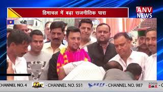 हिमाचल में बढ़ा राजनीतिक पारा    ANV NEWS MANDI - HIMACHAL PRADESH