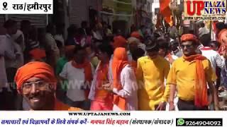 राठ में धूमधाम से निकाला गया रामनवमीं का जुलूस