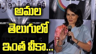 Amala Akkineni Speech | Zee5's High Priestess Web Series Trailer Launch | Top Telugu TV